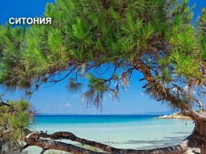 Sithonia_Greece