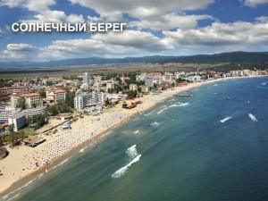 Solnechny_Bereg_Bulgaria
