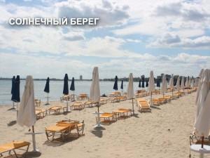 Solnechny_Bereg_Bulgaria_2