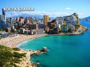 Spain_Costa_Blanca_01
