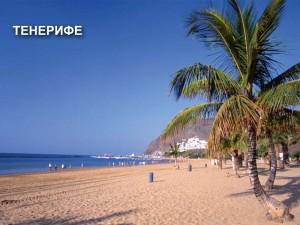 Spain_Tenerife_02
