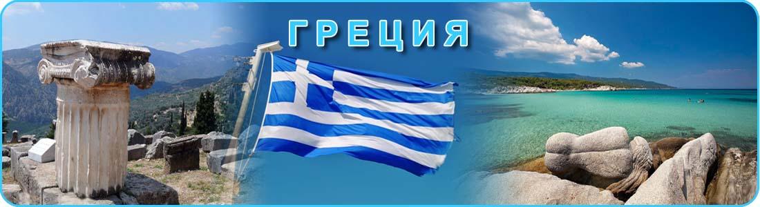 Strana_Greece