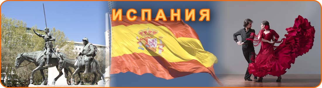 Strana_Spain