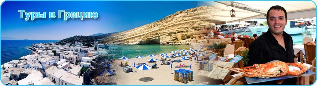 Tury_Greece