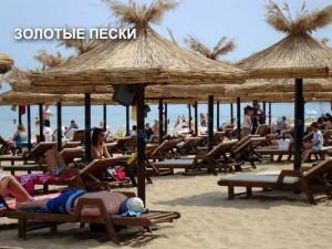 Zolotye_Peski_Bulgaria_2