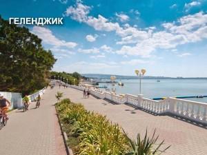Gelendjik_Russia