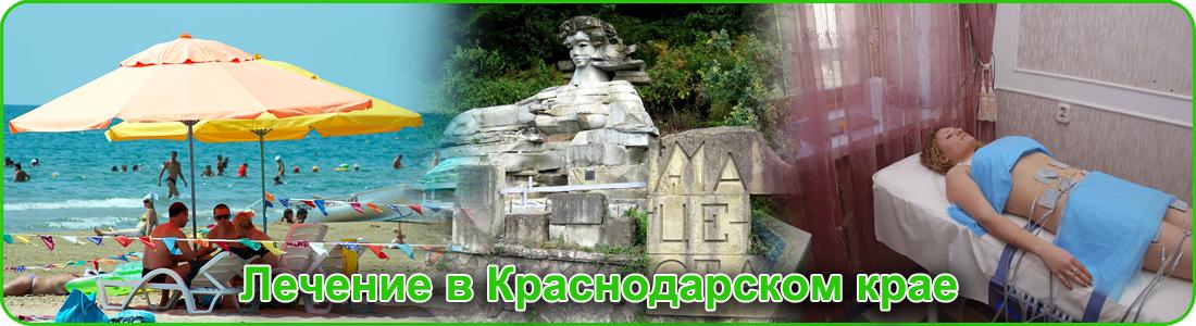 Lechenie_Krasnodarsky_kray_2