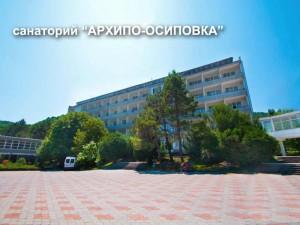 sanatorium_Arhipo-Osipovka