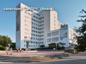 sanatorium_DiLuch_Anapa