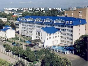 sanatorium_Nadejda_Anapa
