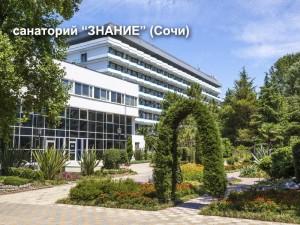 sanatorium_Znanie_Sochi
