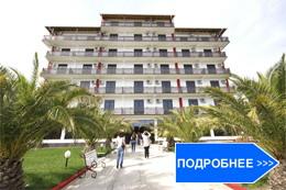 гостиница Апсара Пицунда