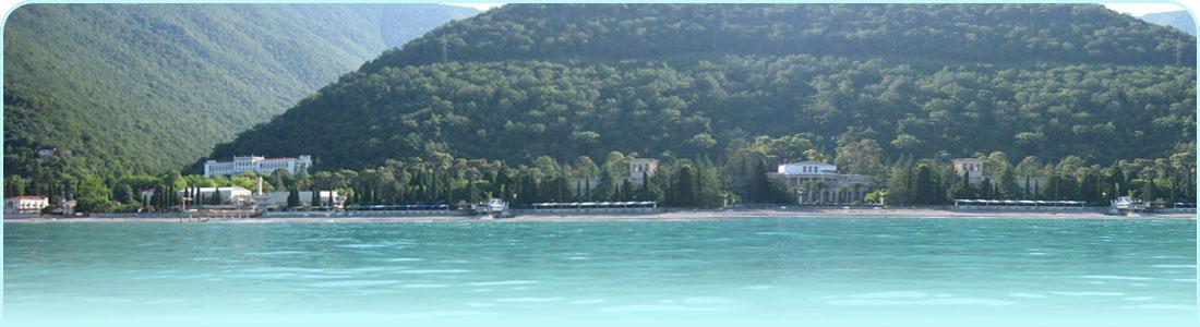 курорт Гагра Абхазия