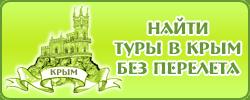 Подбор туров в Крым