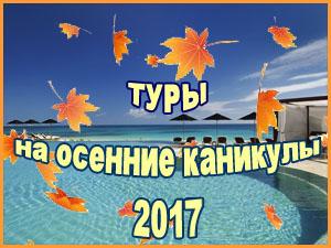 Туры на осенние каникулы 2017