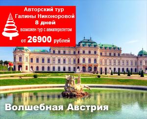 Новый год 2018 в Австрии (тур из СПб)