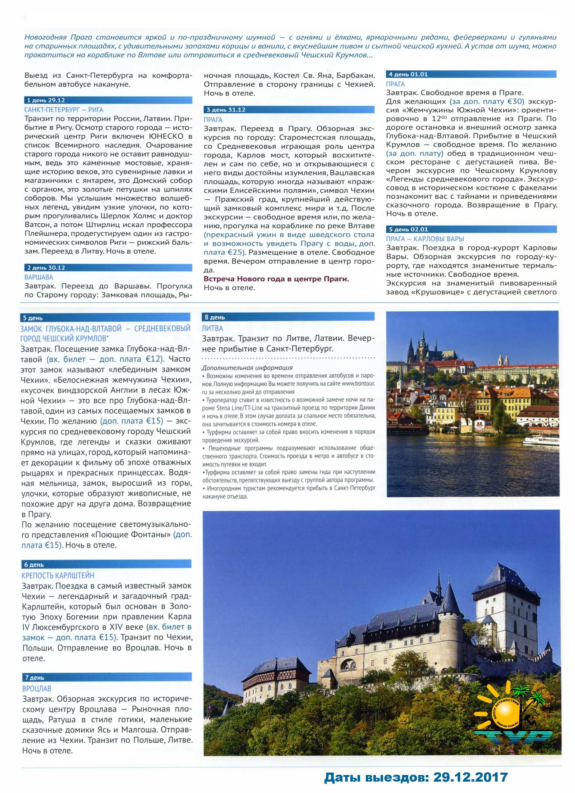 Новогодний тур в Чехию из СПб