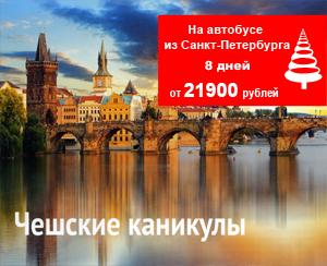 Туры в Чехию на Новый Год 2018