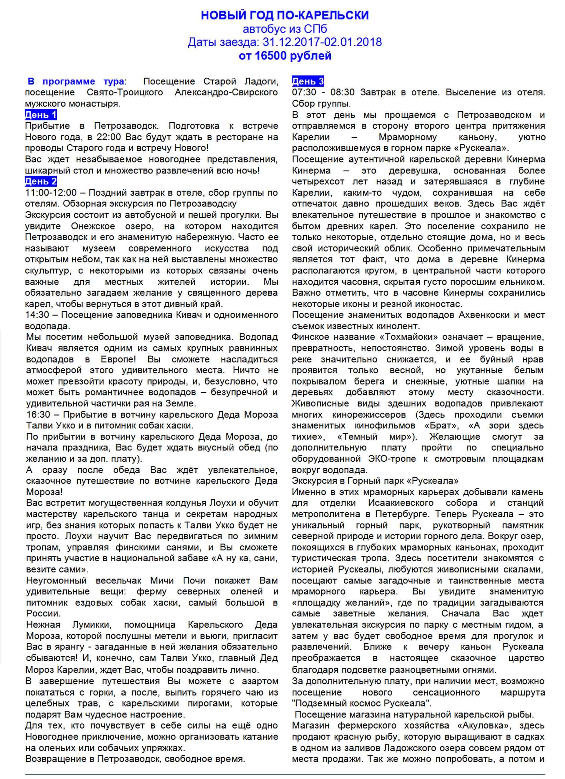 Новогодние туры в Карелию из СПб