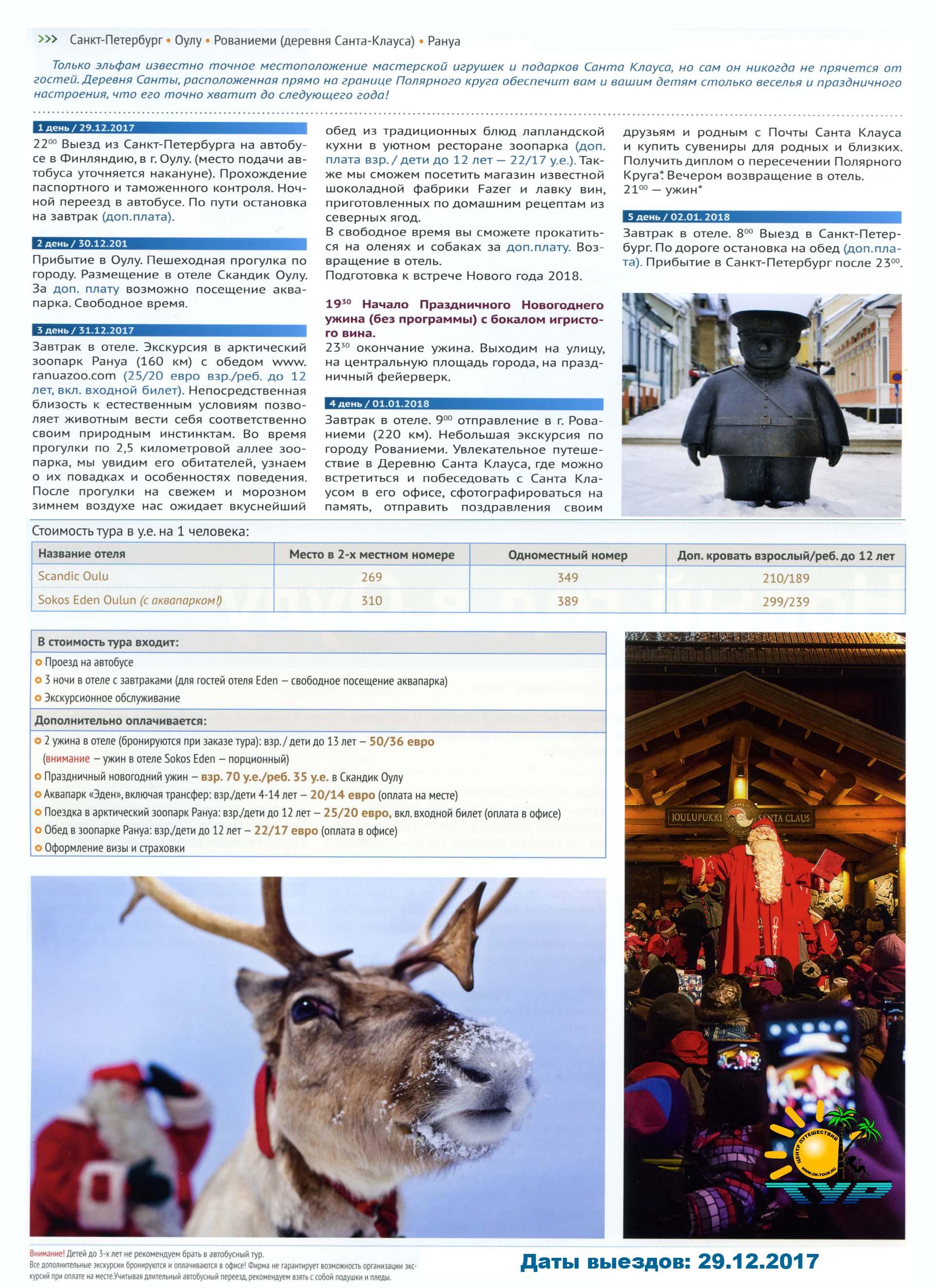 Новый год в Оулу Финляндия