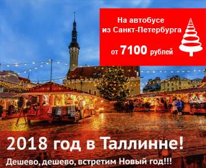 2018 год в Таллинне