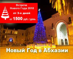 Новый Год 2018 в Абхазии