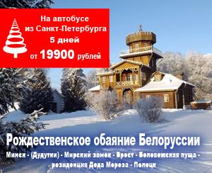 Новый Год 2018 в Беларуси