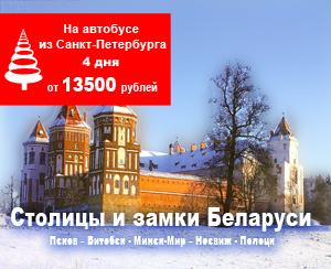 Новый Год 2018 Замки Белоруссии