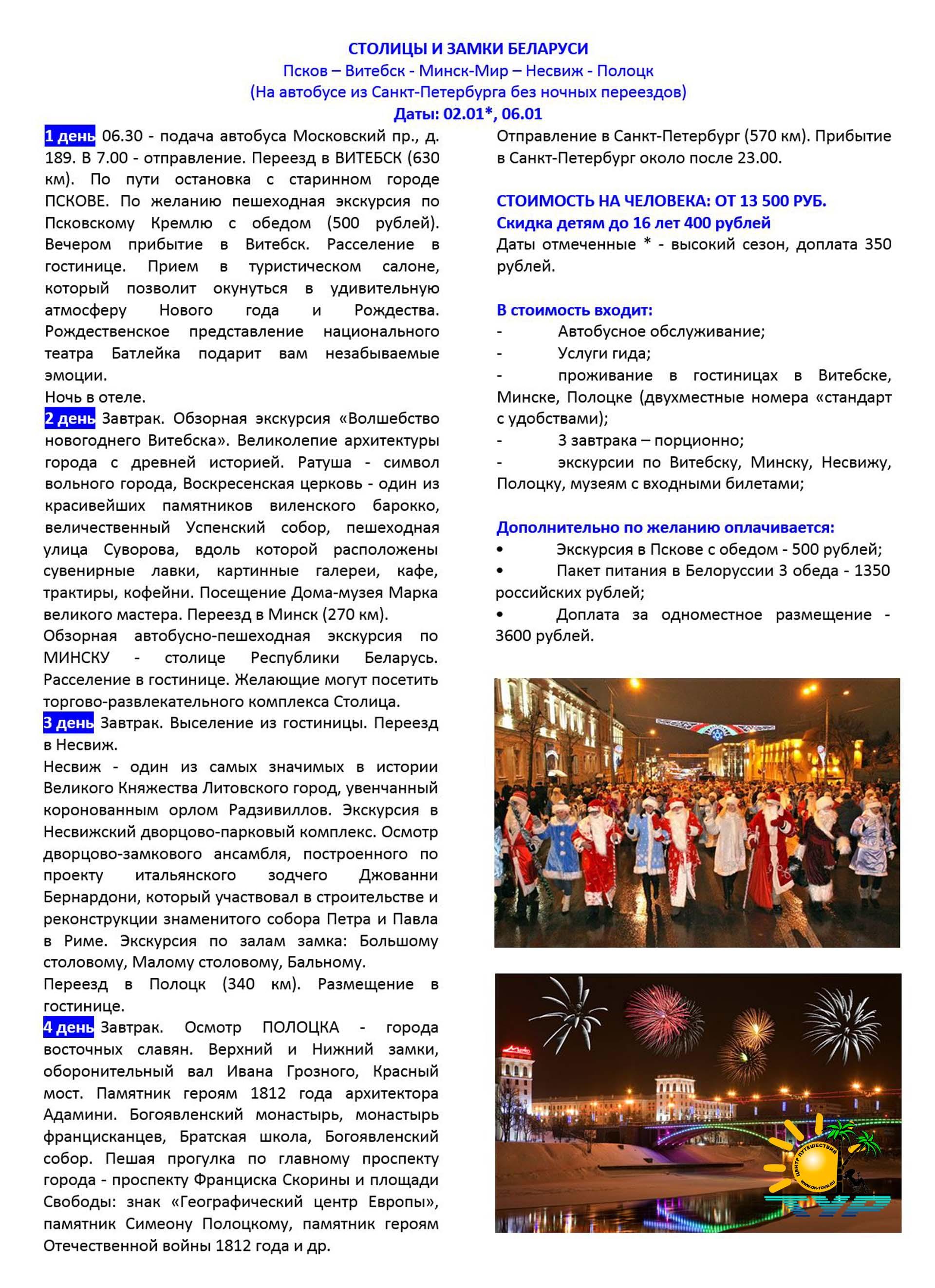Столицы и замки Беларуси на Новый Год