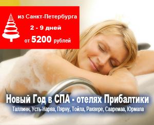 Новый Год в СПА отелях Прибалтики