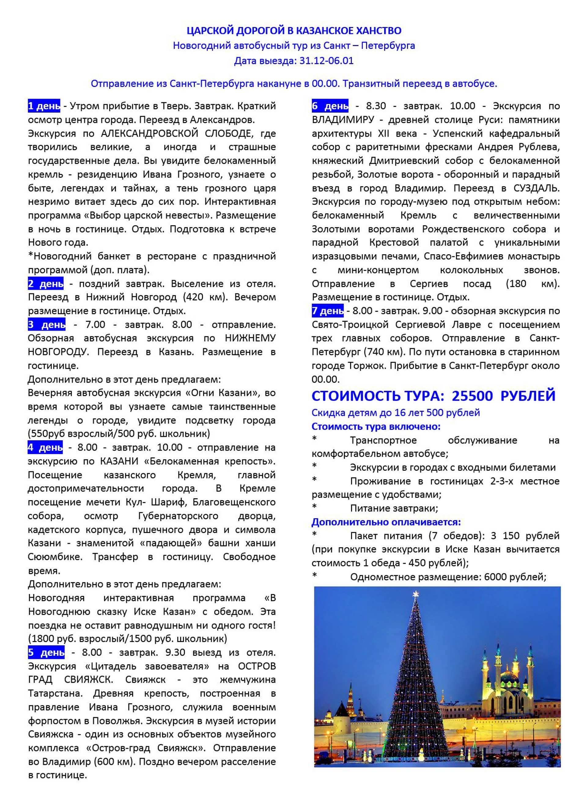 Тур в Казань на Новый Год 2018