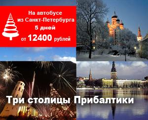 Новый Год 2018 в Прибалтике