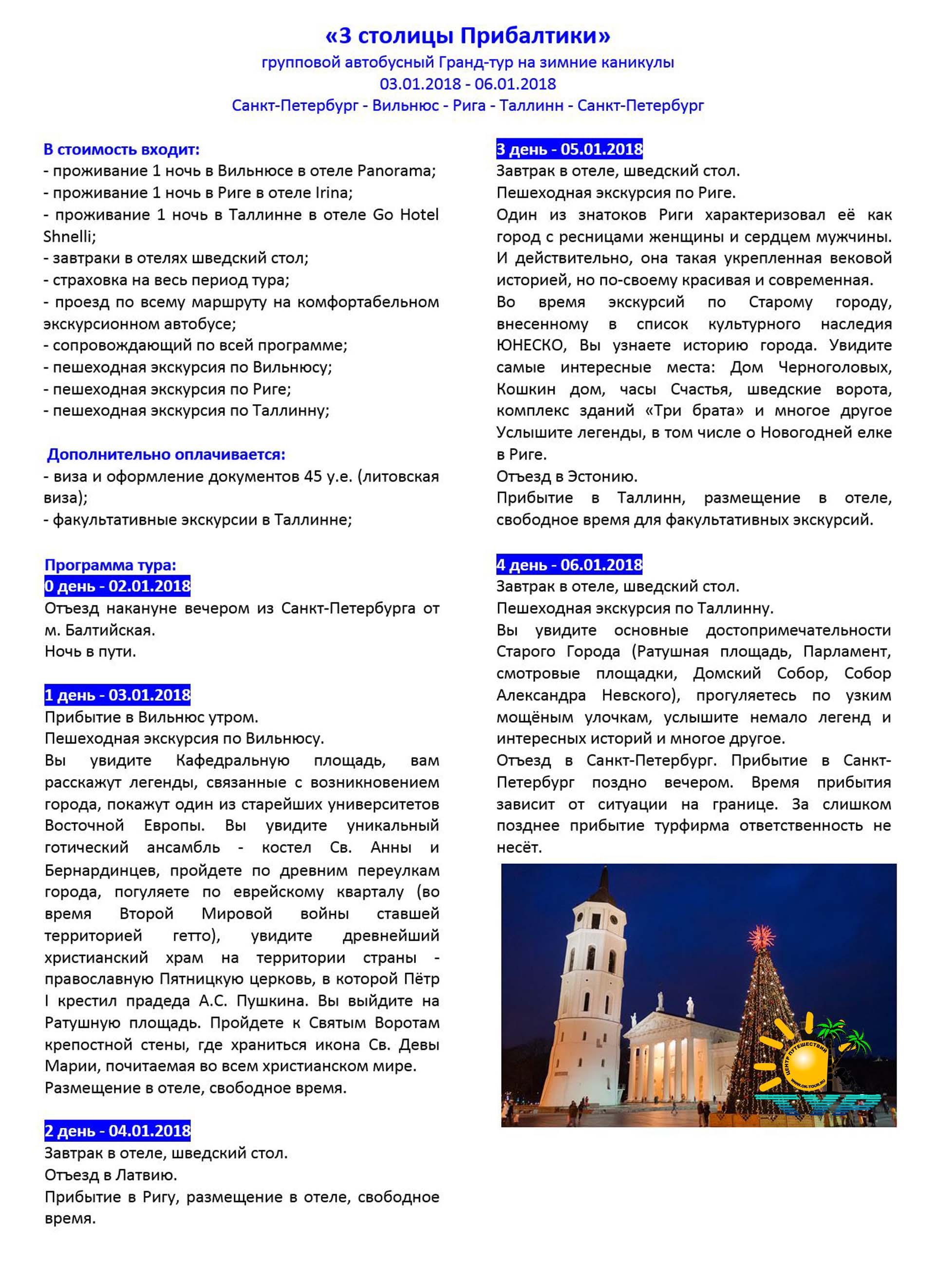 Встреча Нового Года в Прибалтике