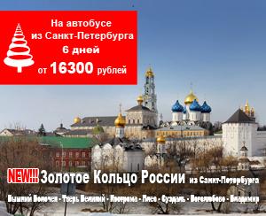 Золотое_Кольцо_из_СПб_на Новый Год 2018_ok-tour
