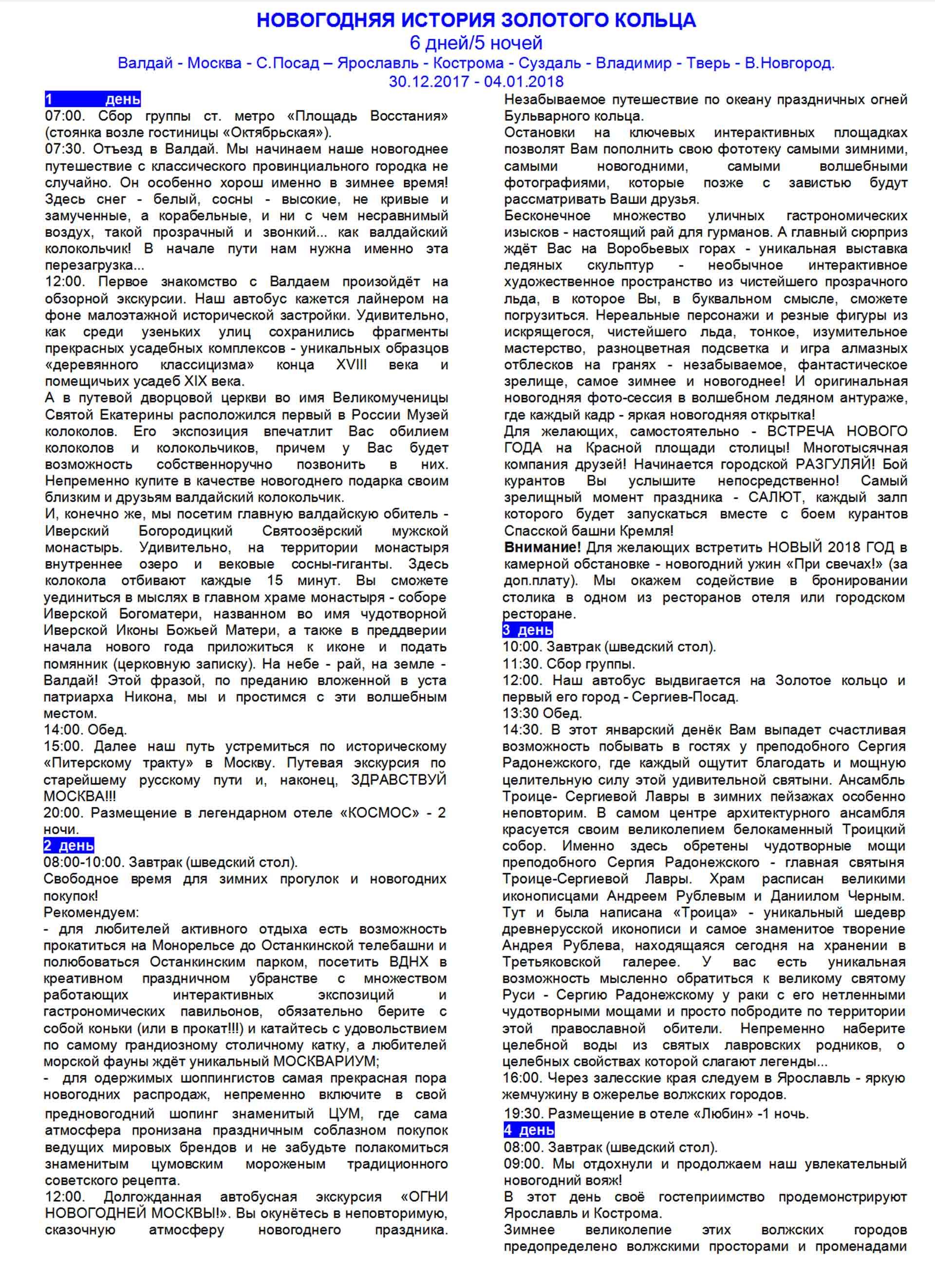 Туры по Новогоднему Золотому Кольцу России