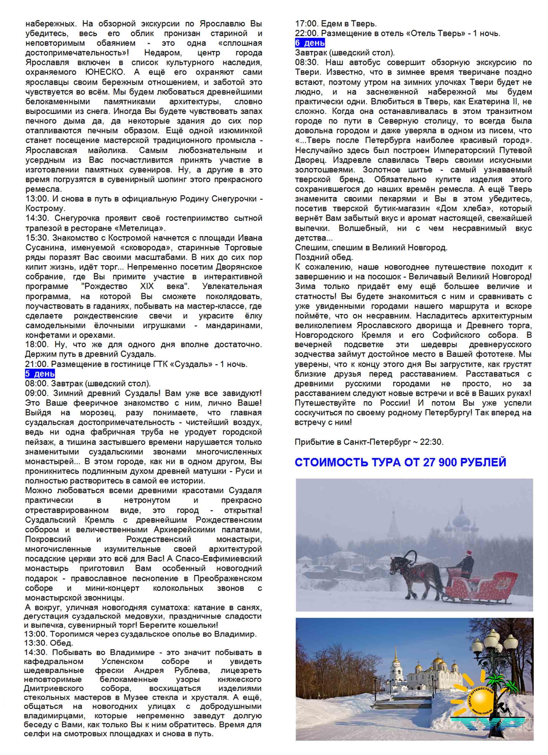 Золотое Кольцо России тур на Новый Год 2018