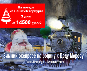 На поезде к Деду Морозу
