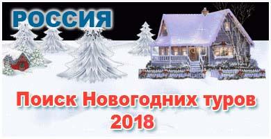 Поиск туров по России на Новый Год 2018