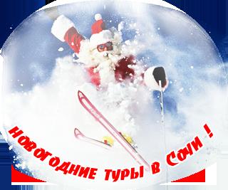 Туры в Сочи на Новый Год 2017 - 2018