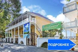 туры в пансионат Апсны-Абазашта