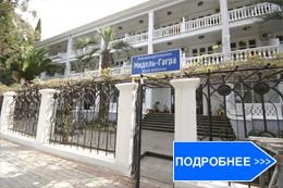 туры в пансионат МИДЕЛЬ-ГАГРА