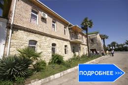 отдых в отеле Абхазия Новый афон