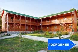 отдых в пансионате Мандарин Новый Афон
