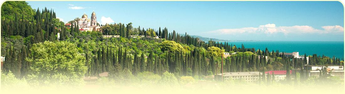 Курорт Новый Афон Абхазия