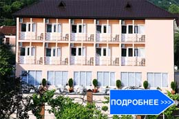 отель Вива Мария в Сухуме