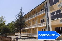 отдых в отеле Водопад Новый Афон