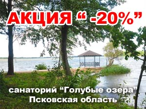 Акция санатория Голубые озера