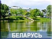 лечение в санаториях Беларуси