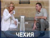 лечение на курортах Чехии
