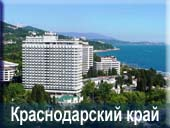 лечение в санаториях Краснодарского края